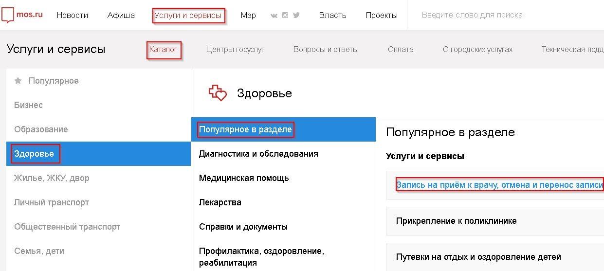 gosuslugi-moskva-mos-ru-lichnyj-kabinet-6.jpg