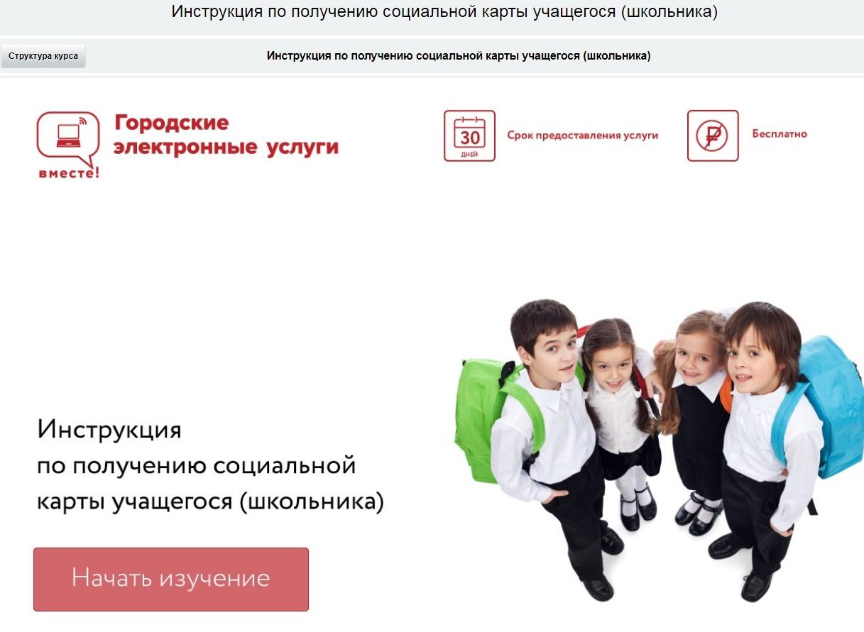 gosuslugi-moskva-mos-ru-lichnyj-kabinet-9.jpg