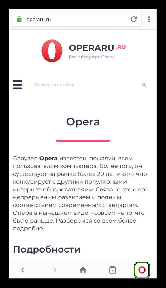 Vyzov-osnovnogo-menyu-v-mobilnoj-versii-Opera.png