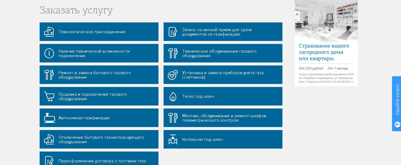Заказ услуг в личном кабинете Мособлгаз