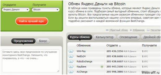 investicii-i-zarabotok-na-bitbackoffice-airbit-club4.jpg