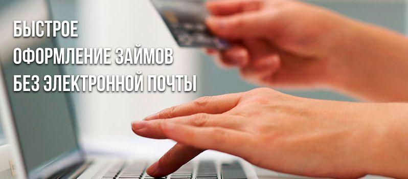 zaym_na_kartu_bez_elektronnoy_pochty_3.jpg