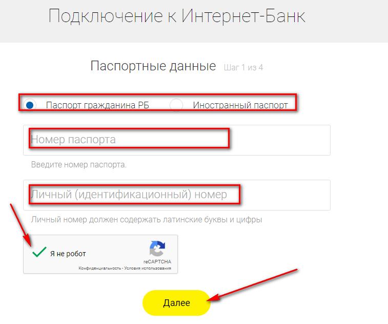 dannye-dlya-registratsii.png