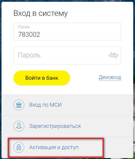 aktivatsiya-i-dostup.png