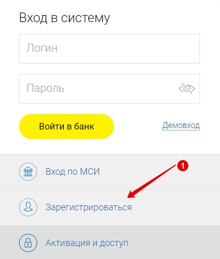 priorbank-registracia-v-bankinge.png