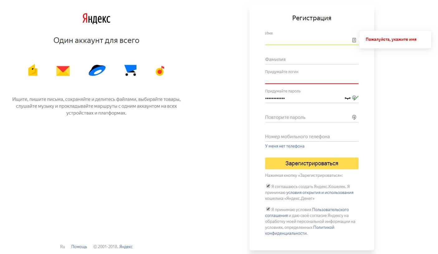 yandeks-metrika-vhod-v-lichnyy-kabinet-i-kak-dobavit-sayt-1.jpg
