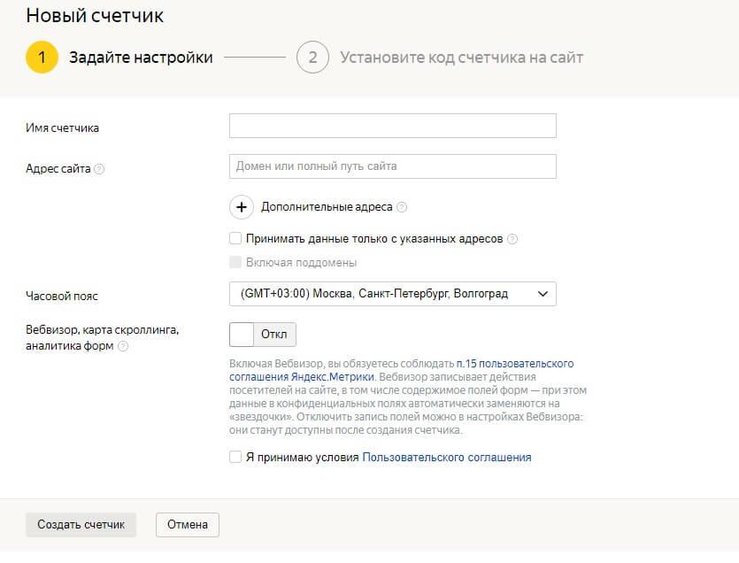 yandeks-metrika-vhod-v-lichnyy-kabinet-i-kak-dobavit-sayt-2.jpg