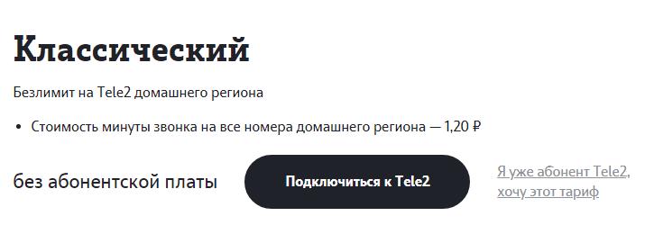 klassicheskij-tarif.png