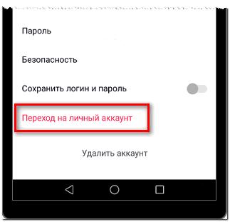 pereyti-na-lichnyy-akkaunt.png