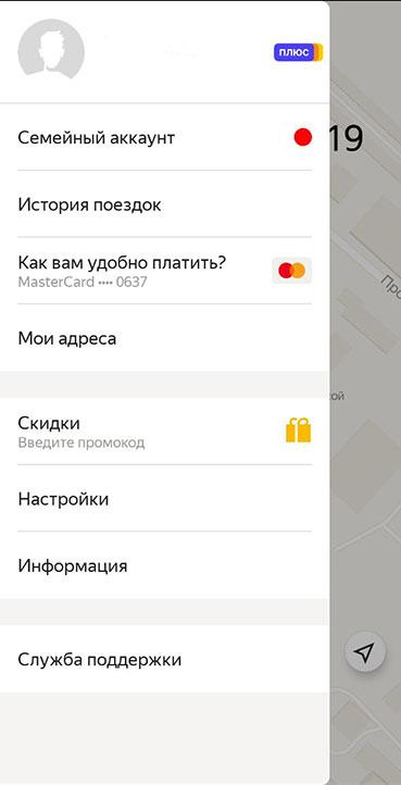 lichnyi-kabinet-passazhira-YAndeks-Taksi(1).jpg