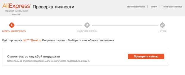 vosstanovlenie-parolya-na-aliekspress-tolko-cherez-sluzhbu-podderzhki-problema-620x252.jpg