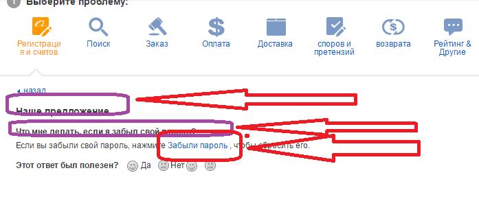 obrashenie-k-sluzhbe-podderzhki.png