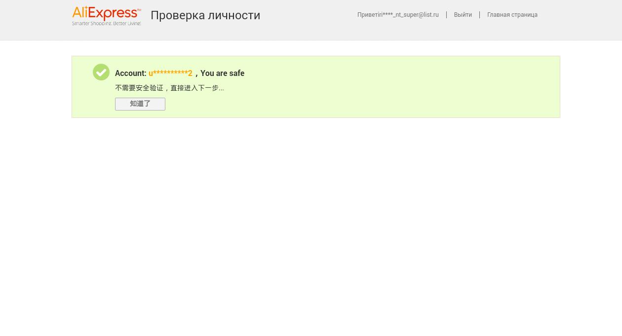 proverka-lichnosti.png