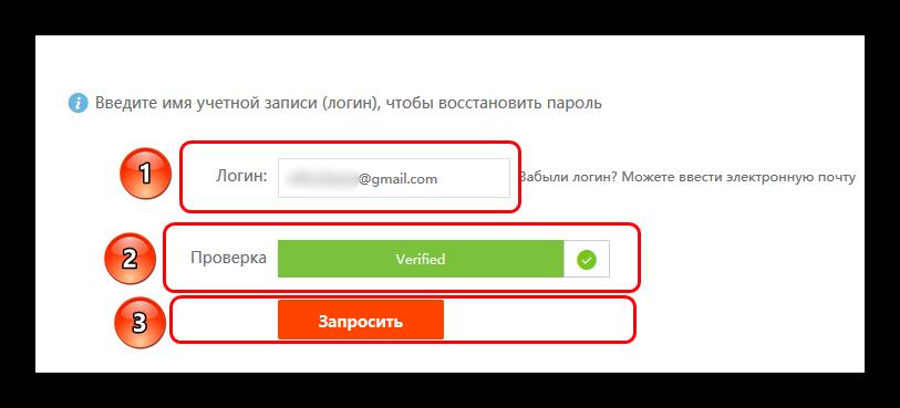 Zapolnennaya-forma-vosstanovleniya-parolya-na-AliExpress.png