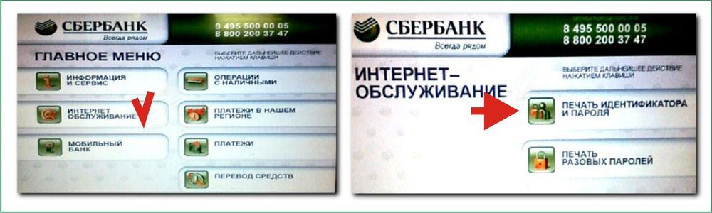glavnoe-menu_bankomat.png