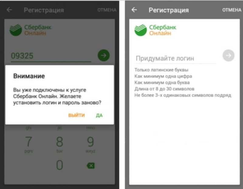 login-v-sberbank-onlajn-chto-jeto-5.jpg