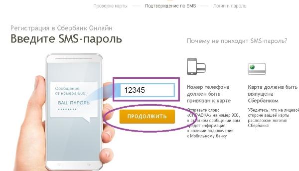 kak-uznat-login-sberbanka-onlajn-2.jpg