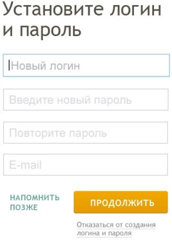 kak-uznat-login-sberbanka-onlajn-3.jpg
