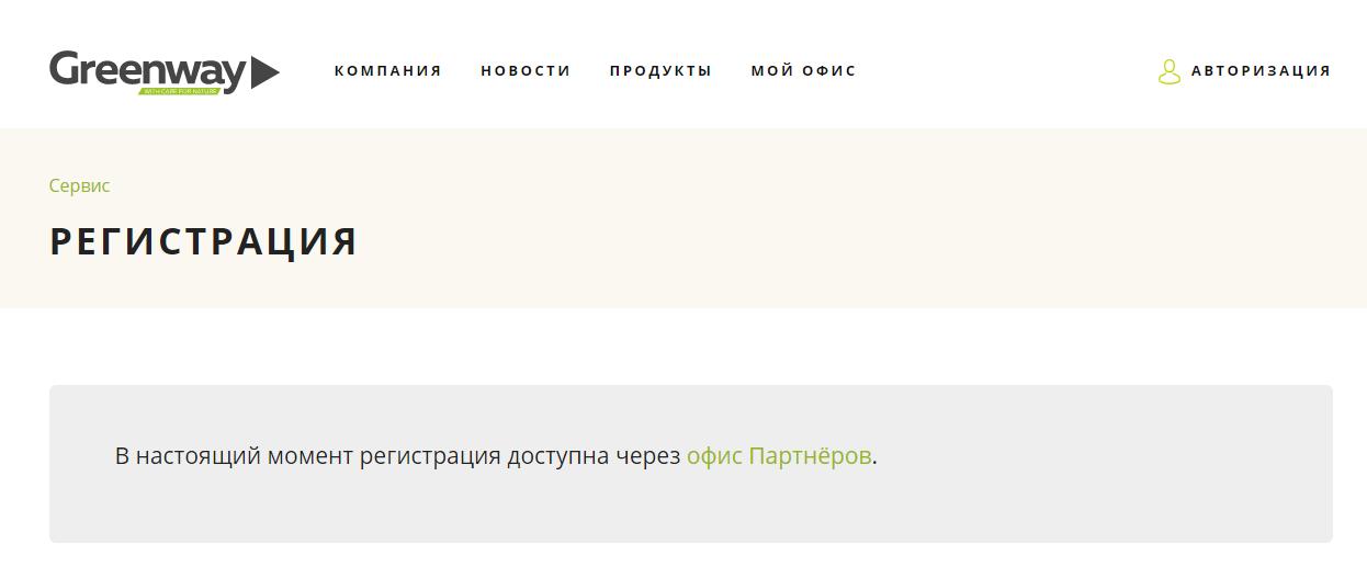lichnyj-kabinet-greenway%20%282%29.png