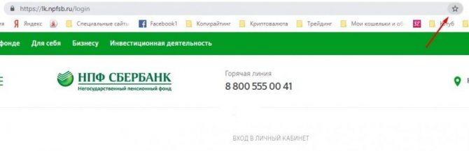 npfsberbank-onlckb-5.jpg