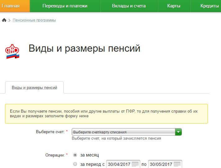 npfsb-ru-lichnyiy-kabinet.jpg