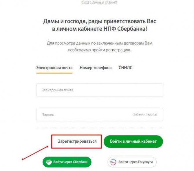 npfsberbank-onlckb-1.jpg