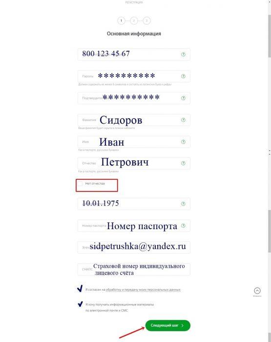 npfsberbank-onlckb-2.jpg