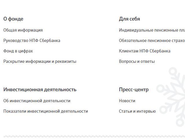 npf-sberbank-02.jpg