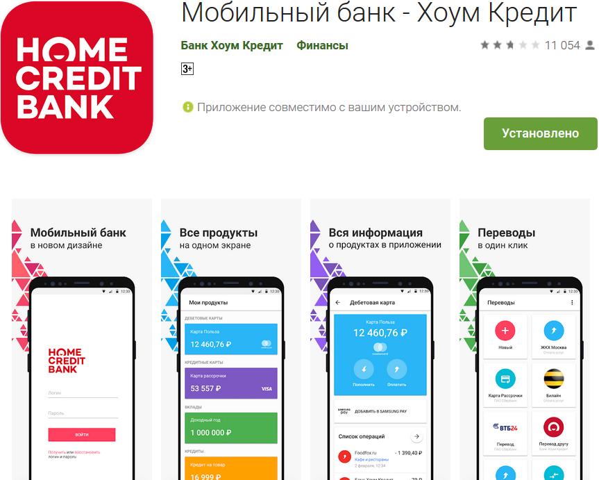 hcm-na-android.jpg