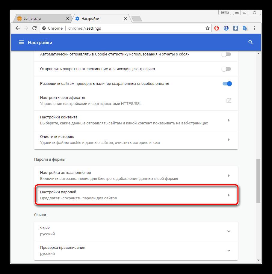 Perehod-k-kategorii-s-sohranennyimi-parolyami-Google-Chrome.png