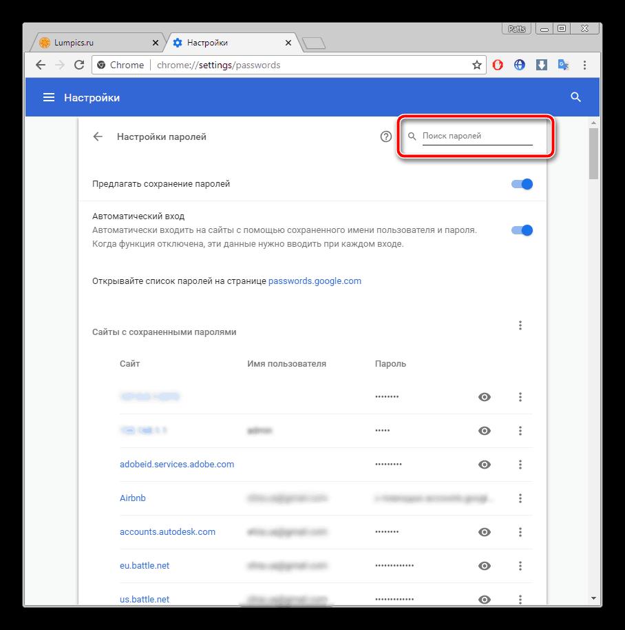 Poisk-sohranennyih-paroley-v-brauzere-Google-Chrome.png