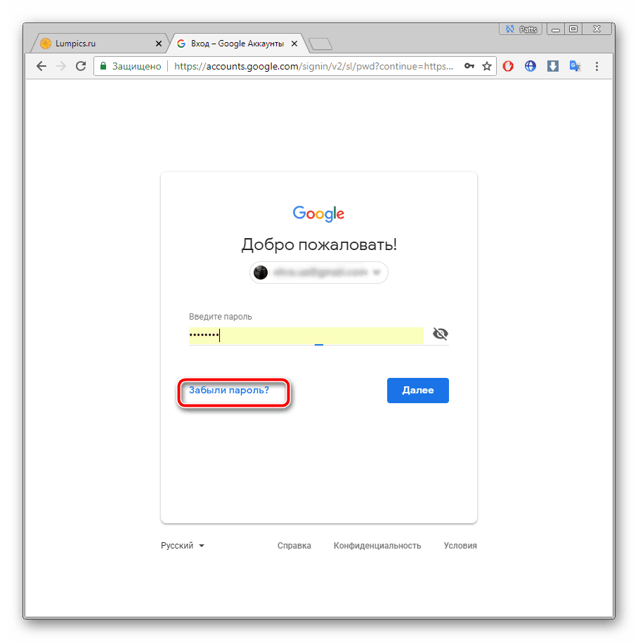 Vosstanovlenie-parolya-v-Google.png
