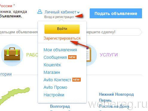 avito-ru-1-495x370.jpg