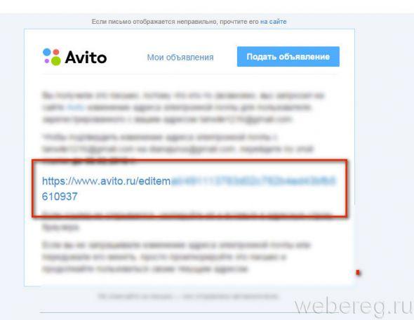 avito-ru-9-590x456.jpg