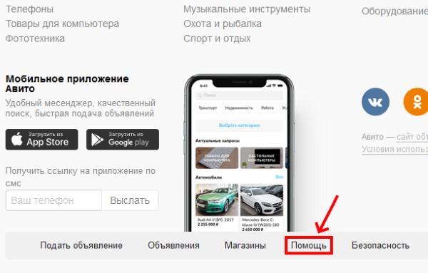 AvitoNomerTechpodderzhki_pomosh1.jpg