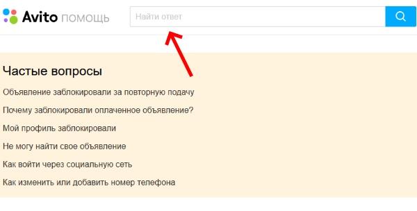 AvitoNomerTechpodderzhki_pomosh2.jpg