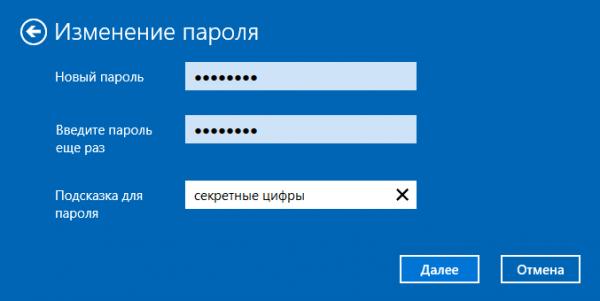 ustanovka-novogo-parolya-universalnym-metodom-600x301.png