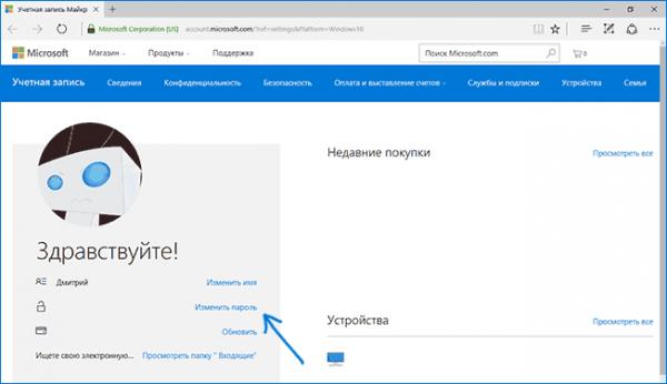 izmenenie-parolya-onlayn-akkaunta-600x346.png