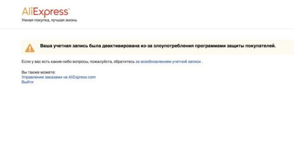 kak-razblokirovat-akkaunt-na-aliekspress-e1541056169970.jpg
