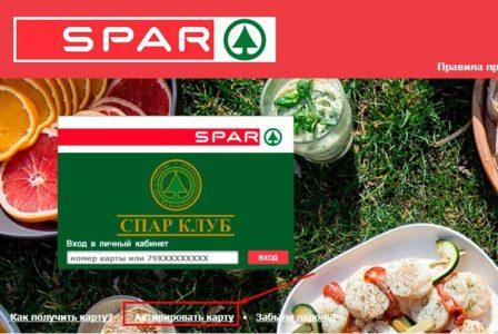 Zaregistrirovat_kartu_Spar_1-448x300.jpg