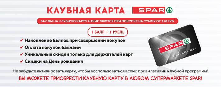 aktivirovat-spar-nn-2.jpg