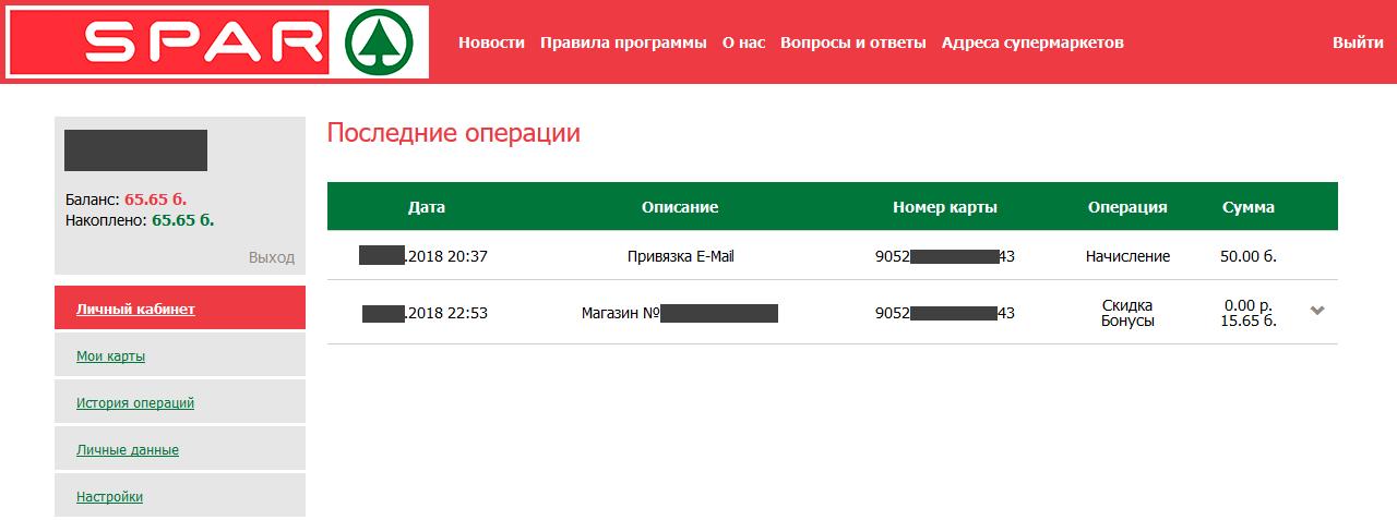 card-spar-nn-ru-lichnyi-kabinet.png