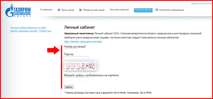 mezhregiongaz-izhevsk3.jpg