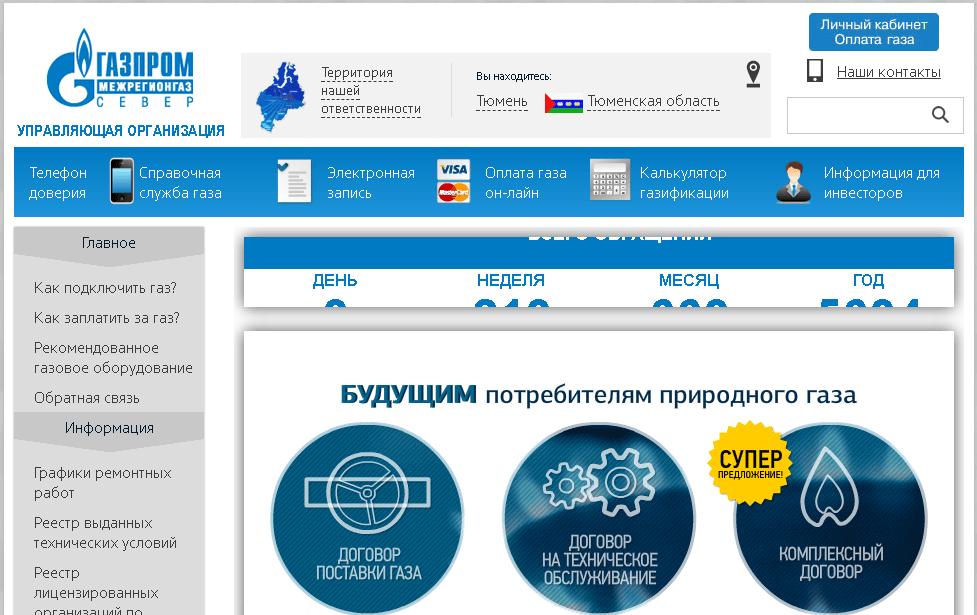 gazprom-gazoraspredelenie-izhevsk-ofitsialnyiy-sayt.png