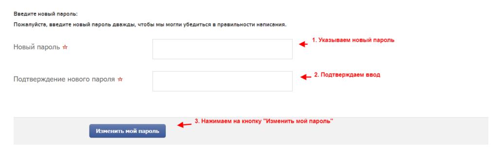 vvod-novogo-parolya-1024x339.png