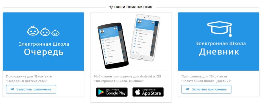 prilozheniya-1024x412.png