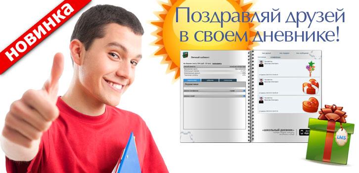slider_dnevnik-lms-social.jpg