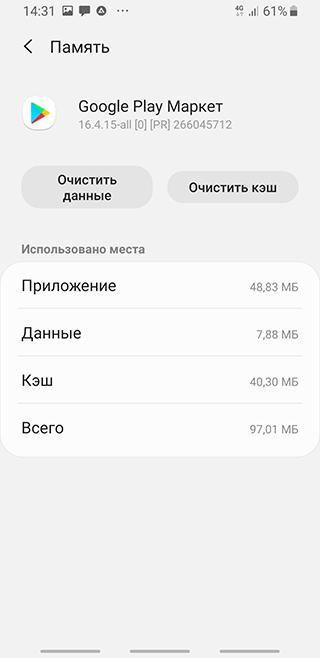 screenshot_20190905-143113_settings.png