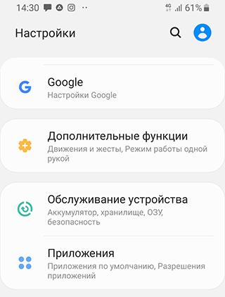 screenshot_20190905-143012_settings.png