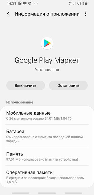 screenshot_20190905-143104_settings.png